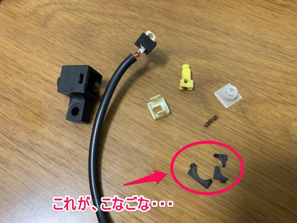 ブレーキスイッチの修理_1