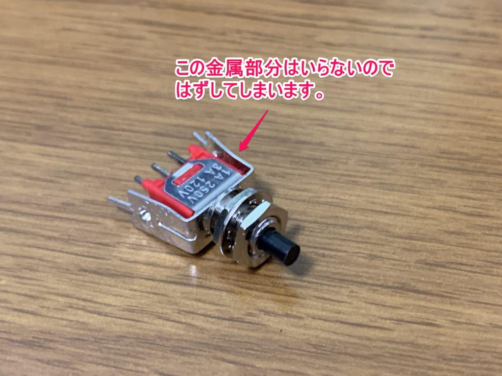 ブレーキスイッチの修理_2
