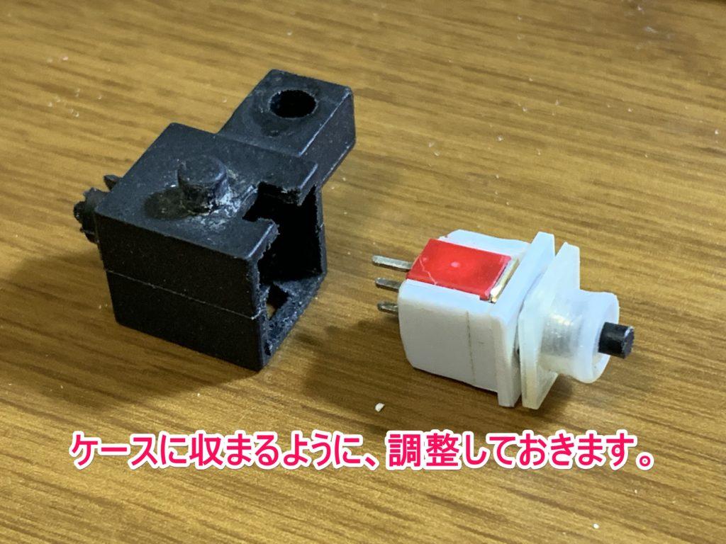 ブレーキスイッチの修理_4