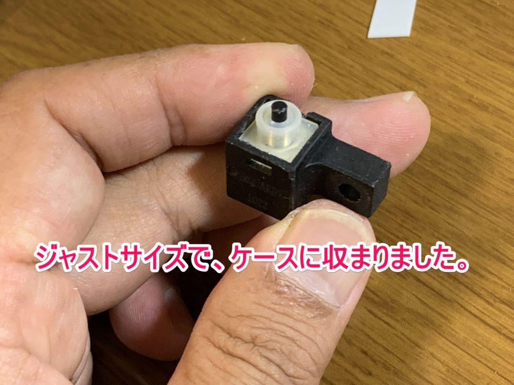 ブレーキスイッチの修理_5