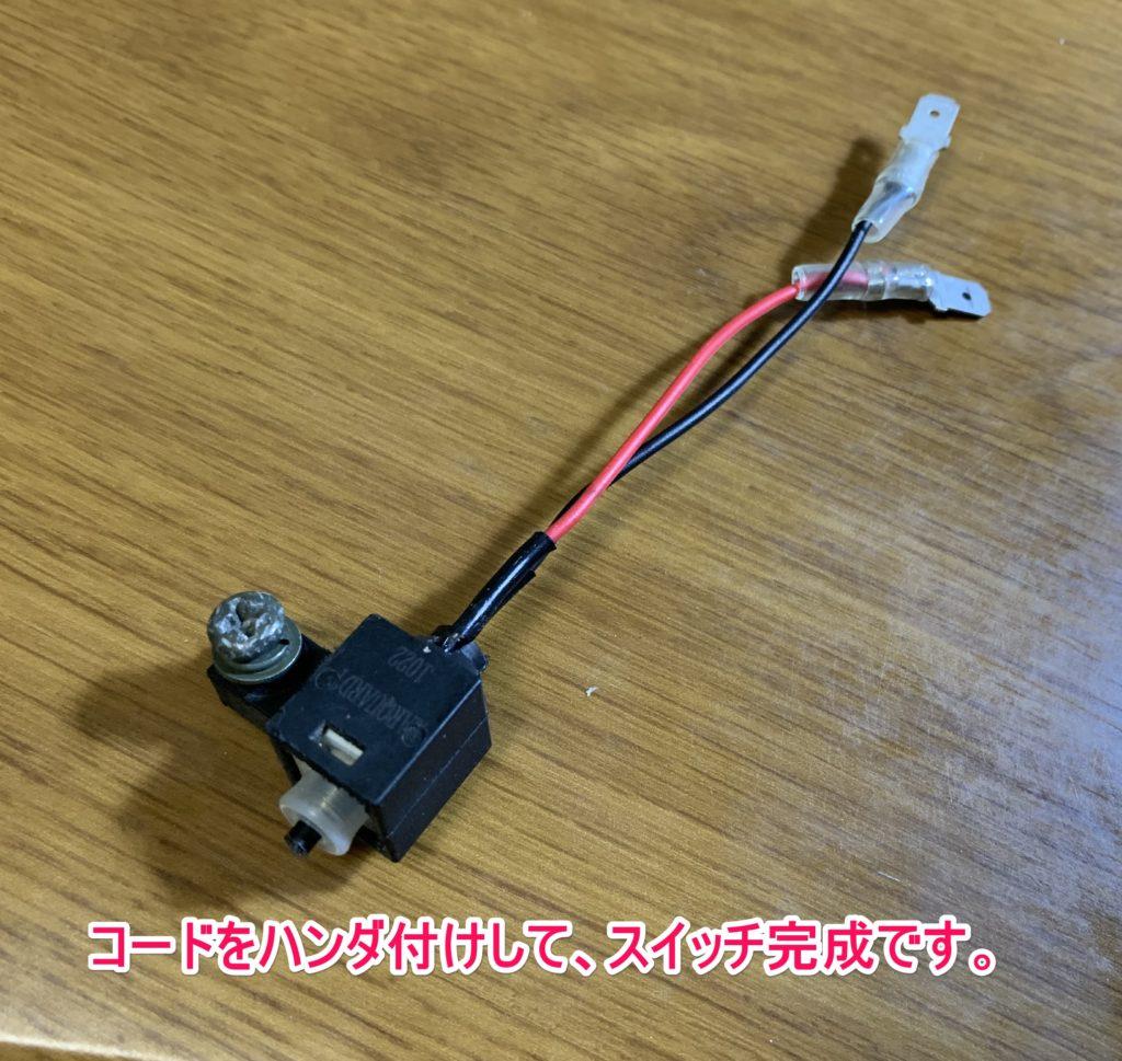 ブレーキスイッチの修理_6